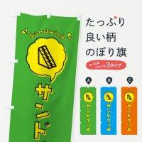 のぼり サンドイッチ・ロゴ・イラスト・アイコン・吹き出し のぼり旗