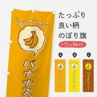 のぼり バナナスムージー・ロゴ・イラスト・アイコン・吹き出し のぼり旗