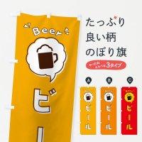 のぼり ビール・ロゴ・イラスト・アイコン・吹き出し のぼり旗