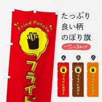 のぼり フライドポテト・ロゴ・イラスト・アイコン・吹き出し のぼり旗