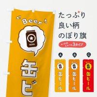 のぼり 缶ビール・ロゴ・イラスト・アイコン・吹き出し のぼり旗