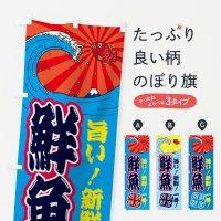 のぼり 鮮魚・魚市場 のぼり旗