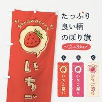 のぼり いちご祭り・ロゴ・イラスト・アイコン・吹き出し のぼり旗