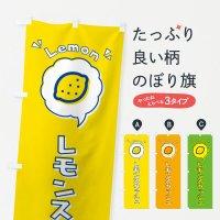 のぼり レモンスカッシュ・ロゴ・イラスト・アイコン・吹き出し のぼり旗