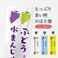 のぼり ぶどう水まんじゅう・ブドウ・葡萄・饅頭 のぼり旗