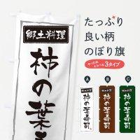 のぼり 郷土料理柿の葉寿司 のぼり旗