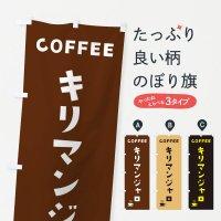 のぼり キリマンジャロ・コーヒー・珈琲 のぼり旗