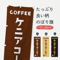 のぼり ケニアコーヒー のぼり旗