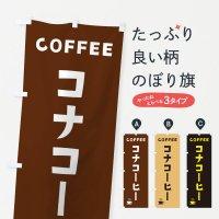 のぼり コナコーヒー のぼり旗