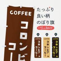 のぼり コロンビアコーヒー のぼり旗