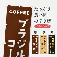 のぼり ブラジルコーヒー のぼり旗