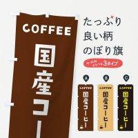 のぼり 国産コーヒー のぼり旗