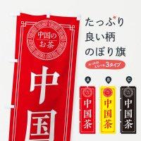 のぼり 中国茶・シンプル のぼり旗