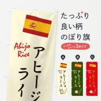 のぼり アヒージョライス・スペイン のぼり旗