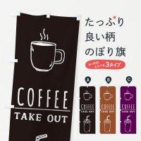 のぼり コーヒー・テイクアウト・Coffee・珈琲 のぼり旗