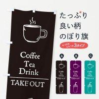 のぼり コーヒー・ティー・ドリンク・テイクアウト のぼり旗
