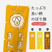 のぼり たまごまんじゅう・玉子・卵・饅頭・ロゴ・イラスト・アイコン・吹き出し のぼり旗