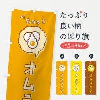 のぼり オムライス・玉子・卵・ロゴ・イラスト・アイコン・吹き出し のぼり旗