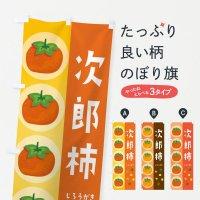 のぼり 次郎柿・かき のぼり旗