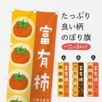のぼり 富有柿・かき のぼり旗
