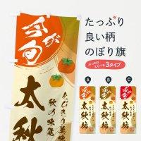 のぼり 太秋柿 のぼり旗