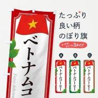 のぼり ベトナムコーヒー のぼり旗