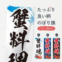 のぼり 蟹料理 のぼり旗