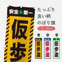のぼり 仮歩道・安全第一・工事現場・道路工事・交通整理・誘導 のぼり旗