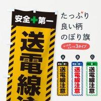 のぼり 送電線注意・安全第一・工事現場・道路工事・交通整理・誘導 のぼり旗
