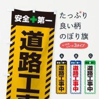 のぼり 道路工事中・安全第一・工事現場・道路工事・交通整理・誘導 のぼり旗