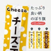 のぼり チーズティー のぼり旗