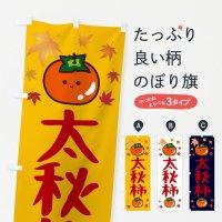 のぼり 太秋柿・かき・果物 のぼり旗