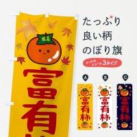 のぼり 富有柿・かき・果物 のぼり旗