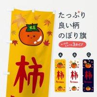 のぼり 柿・かき・果物 のぼり旗