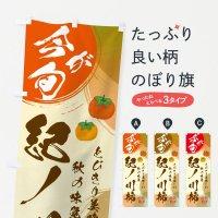 のぼり 紀ノ川柿 のぼり旗