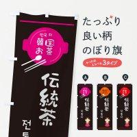 のぼり 伝統茶・韓国 のぼり旗
