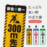 のぼり 300m先工事中・安全第一・工事現場・道路工事・交通整理・誘導 のぼり旗