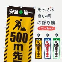 のぼり 500m先工事中・安全第一・工事現場・道路工事・交通整理・誘導 のぼり旗