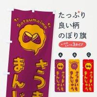のぼり さつまいもまんじゅう・芋饅頭・ロゴ・イラスト・アイコン・吹き出し のぼり旗