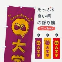 のぼり 大学芋・ロゴ・イラスト・アイコン・吹き出し のぼり旗