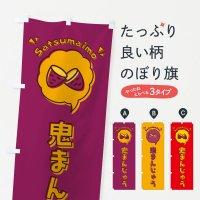 のぼり 鬼まんじゅう・鬼饅頭・ロゴ・イラスト・アイコン・吹き出し のぼり旗