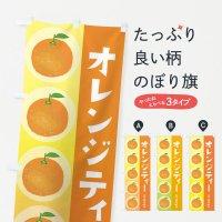 のぼり オレンジティー・果物 のぼり旗