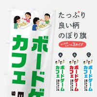 のぼり ボードゲームカフェ・イラスト のぼり旗