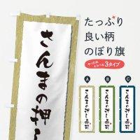 のぼり さんまの押し寿司 のぼり旗