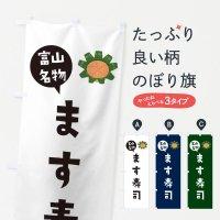 のぼり ます寿司・富山名物 のぼり旗