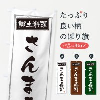 のぼり 郷土料理さんま寿司 のぼり旗