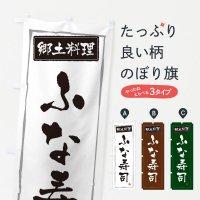 のぼり 郷土料理ふな寿司 のぼり旗