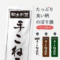 のぼり 郷土料理手こね寿司 のぼり旗