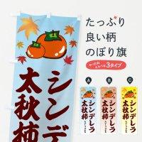 のぼり シンデレラ太秋柿 のぼり旗