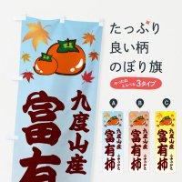 のぼり 九度山産富有柿 のぼり旗
